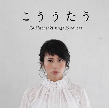 アルバム『こううたう』【通常盤】(CD) (okmusic UP's)