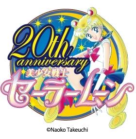 20周年を記念して、様々なプロジェクトが展開されている「美少女戦士セーラームーン」 (C) Naoko Takeuchi