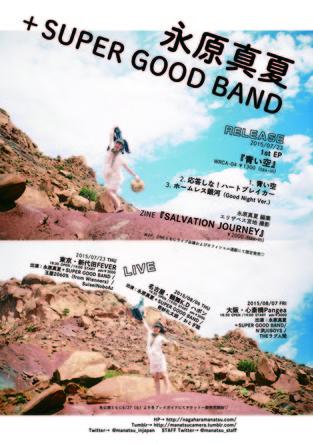 永原真夏+SUPER GOOD BAND フライヤー (okmusic UP's)