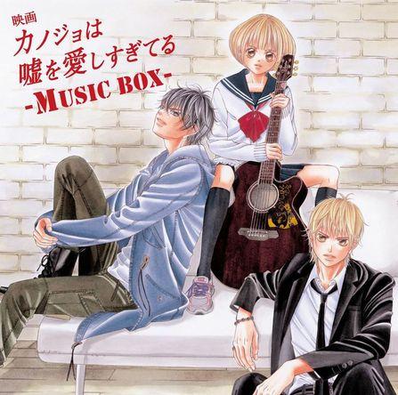 アルバム『映画「カノジョは嘘を愛しすぎてる」〜MUSIC BOX〜』 (okmusic UP\'s)
