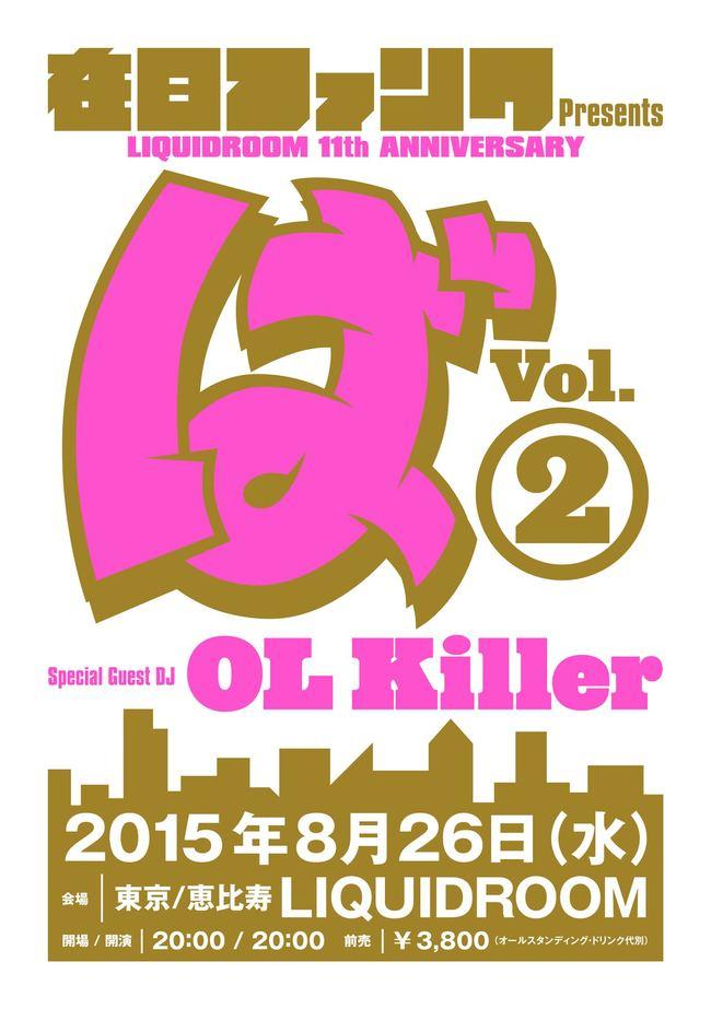 『LIQUIDROOM 11th ANNIVERSARY 在日ファンク Presents 「ば」 Vo.2』フライヤー