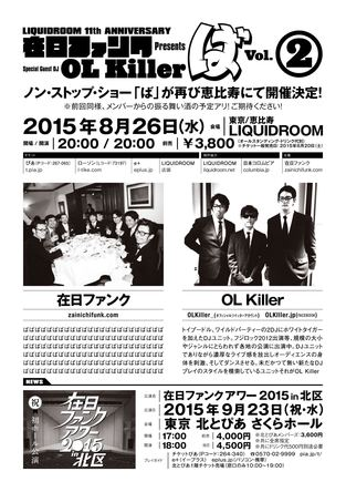 『LIQUIDROOM 11th ANNIVERSARY 在日ファンク Presents 「ば」 Vo.2』フライヤー(裏) (okmusic UP's)