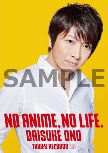 『NO ANIME, NO LIFE. × 小野大輔』スペシャル・コラボポスター
