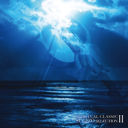 アルバム『SPIRITUAL CLASSIC SUGIZO SELECTION II』 (okmusic UP's)