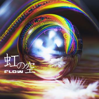 シングル「虹の空」【初回生産限定盤】(CD+DVD) (okmusic UP's)