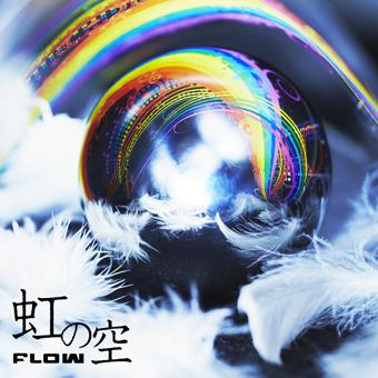 シングル「虹の空」【通常盤】(CD) (okmusic UP's)