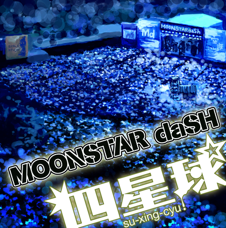 シングル「MOONSTAR daSH」 (okmusic UP's)