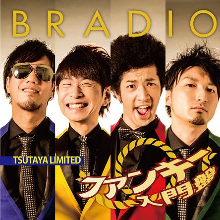 TSUTAYA レンタル限定盤 『ファンキー入門盤』 (okmusic UP\'s)