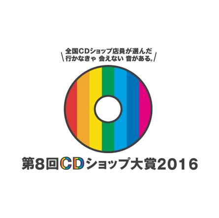 第8回CDショップ大賞2016 (okmusic UP's)
