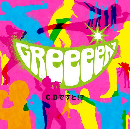 アルバム『C、Dですと!?』 【初回限定】たっぷり聴く!お得盤(2CD) (okmusic UP's)