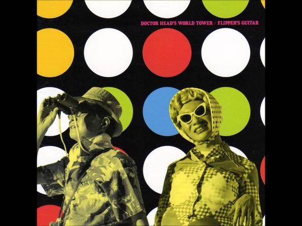フリッパーズ・ギター『DOCTOR HEAD'S WORLD TOWER -ヘッド博士の世界塔-』のジャケット写真 (okmusic UP's)