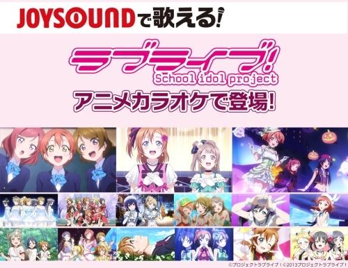 アニメカラオケに3曲が追加となったJOYSOUND「ラブライブ!」 (C)2013 プロジェクトラブライブ!