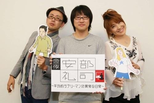 「金夜、安部礼司~平均的なサラリーマンの異常な日常~」に参加している(写真左より)FROGMAN、西山司監督、松本梨香