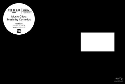 本日6月24日にリリースとなった、Blu-ray「攻殻機動隊ARISE ALTERNATIVE ARCHITECTURE/新劇場版 Music Clips:music by Cornelius」ジャケット