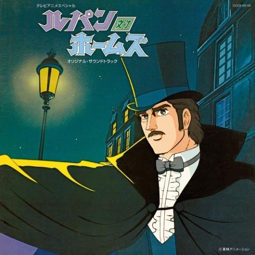 『ルパン対ホームズ オリジナル・サウンドトラック』ジャケット画像 (C)東映アニメーション