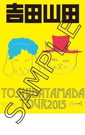 DVD『吉田山田TOUR 2015 at 渋谷公会堂』パッケージ表 (okmusic UP's)