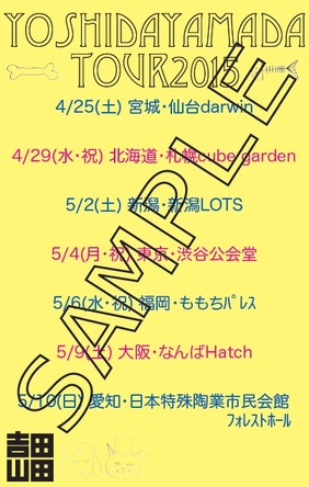 DVD『吉田山田TOUR 2015 at 渋谷公会堂』パッケージ裏 (okmusic UP's)