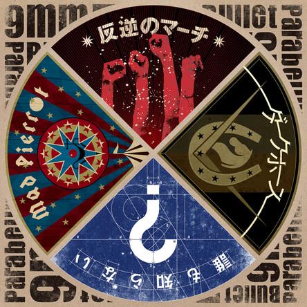 シングル「反逆のマーチ/ダークホース/誰も知らない/Mad Pierrot」 (okmusic UP's)