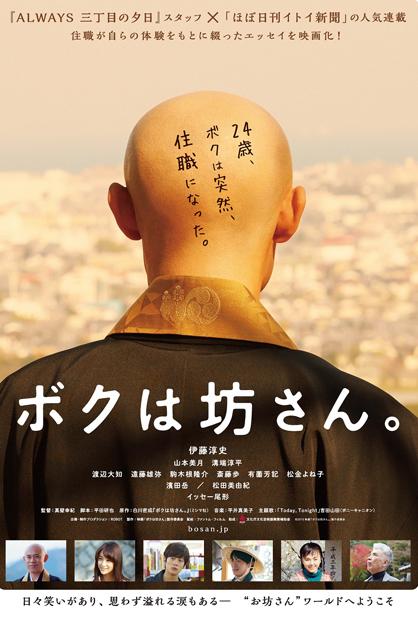 映画『ボクは坊さん。』 (c)2015映画「ボクは坊さん。」製作委員会