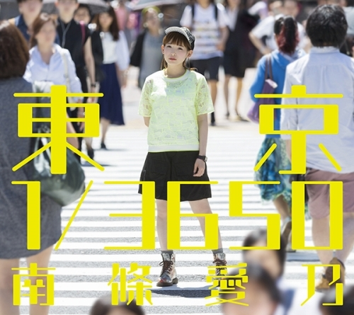 渋谷スクランブル交差点で撮影された、南條愛乃『東京 1/3650』ジャケット写真(写真は初回限定盤)