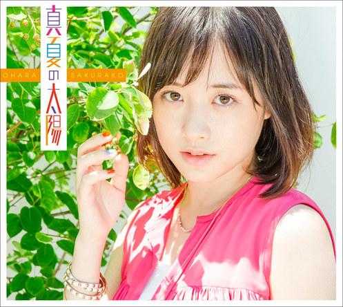シングル「真夏の太陽」【初回限定盤A】(CD+DVD+フォトブック)  (okmusic UP's)