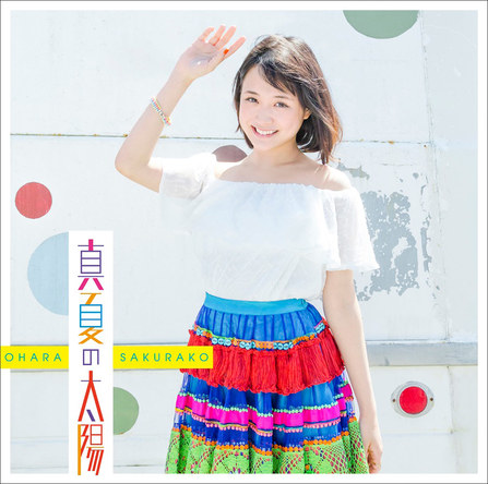シングル「真夏の太陽」【初回限定盤B】(CD+DVD) (okmusic UP's)