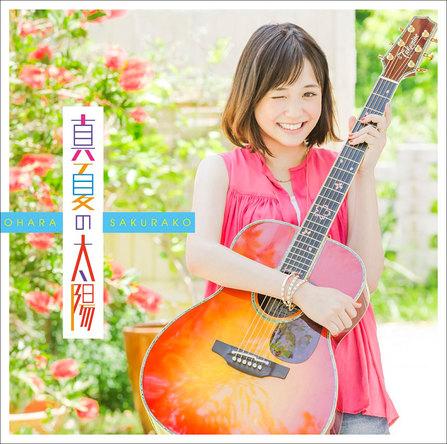 シングル「真夏の太陽」【通常盤】(CD)  (okmusic UP's)