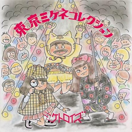 シングル「東京ミケネコレクション」 (okmusic UP's)