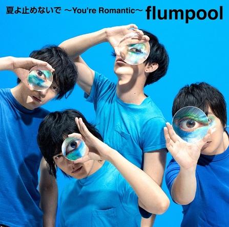 シングル「夏よ止めないで ~You're Romantic~」【初回限定盤】(CD+DVD) (okmusic UP's)