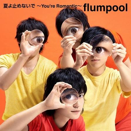 シングル「夏よ止めないで ~You're Romantic~」【通常盤】(CD) (okmusic UP's)