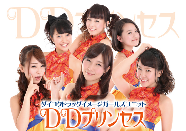 DD プリンセス (okmusic UP's)