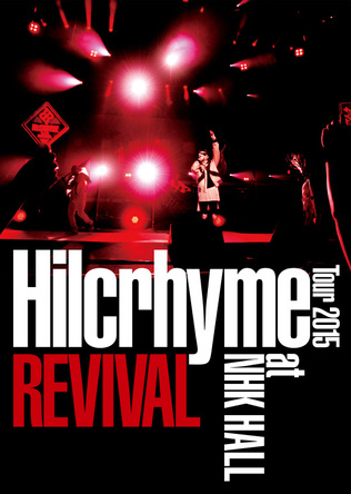 DVD『Hilcrhyme Tour 2015 REVIVAL at NHK HALL』【初回限定盤】(2DVD) (okmusic UP's)