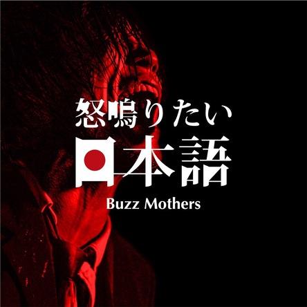 アルバム『怒鳴りたい日本語』 (okmusic UP's)