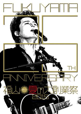 福山雅治 デビュー25周年記念『福山☆夏の大創業祭 2015』 (okmusic UP's)