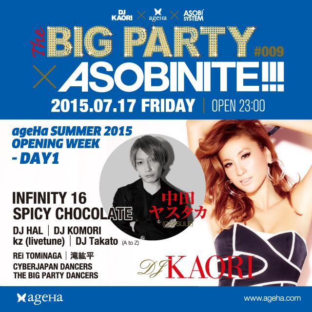 「ageHa Summer Opening Week Day1 DJ KAORI×ageHa×ASOBISYSTEM presents THE BIG PARTY #009×ASOBINITE!!!」