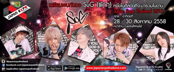 「JAPAN EXPO THAILAND 2015」 (okmusic UP's)