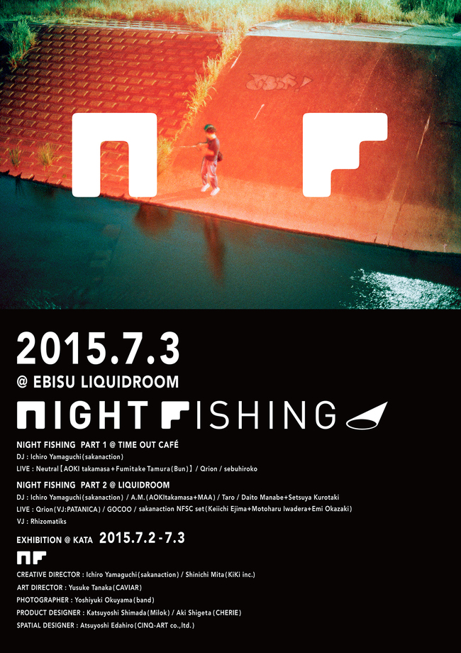 「NIGHT FISHING」ポスター