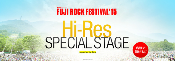 『Hi-Res SPECIAL STAGE supported by Sony』 (okmusic UP's)