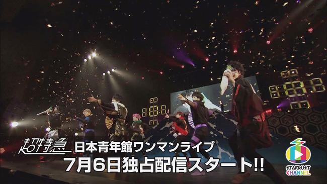「スターダストチャンネル」で『BULLET TRAIN ONE MAN SHOW ikkiにホールで福おこしだ!!!!!i!! 2014 at 日本青年館』全編独占配信