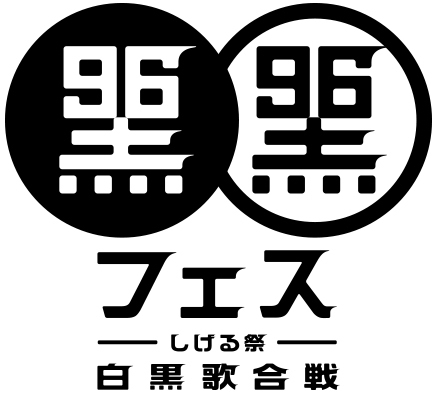 『「黒フェス」~白黒歌合戦~』ロゴ (okmusic UP's)