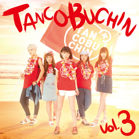 アルバム『TANCOBUCHIN vol.3 TYPE-A』 (okmusic UP's)