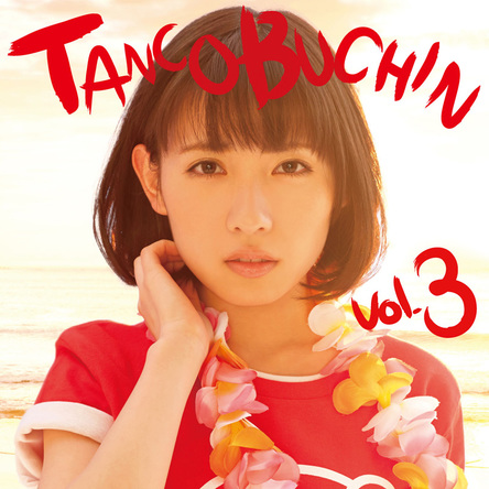 アルバム『TANCOBUCHIN vol.3 TYPE-B』 (okmusic UP's)