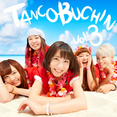 アルバム『TANCOBUCHIN vol.3 TYPE-C』 (okmusic UP's)