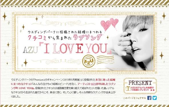 結婚にまつわるクチコミから生まれたラブソングAZU『I LOVE YOU』特設ページ (okmusic UP\'s)