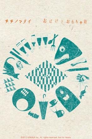 オリジナル・ポストカード (okmusic UP's)