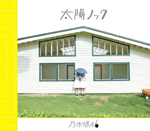 シングル「太陽ノック」【初回生産限定盤A】 (okmusic UP's)