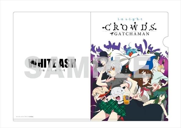 【アニメチェーン特典】 アニメ「GATCHAMAN CROWDS insight」×WHITE ASHオリジナルクリアファイル (okmusic UP's)