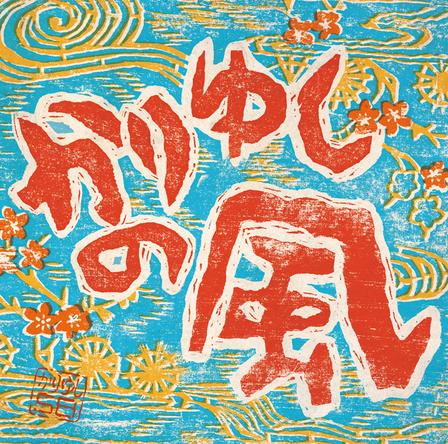 シングル「かりゆしの風」 (okmusic UP's)
