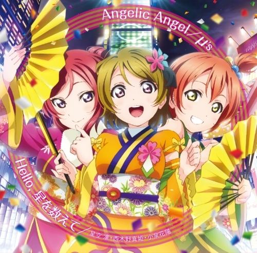 オリコンシングルランキングで初登場2位を獲得した、μ's「Angelic Angel/Hello,星を数えて」ジャケット (C)2015 プロジェクトラブライブ!ムービー