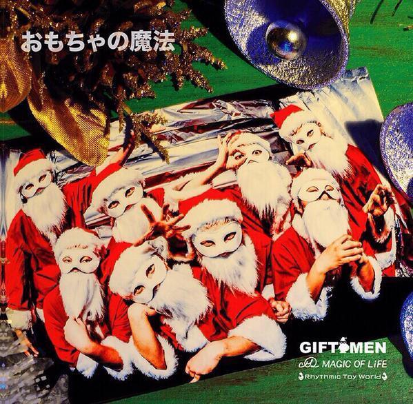 スプリットアルバム『おもちゃの魔法』